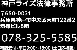 〒650-0031 兵庫県神戸市中央区東町122番2 港都8階078-325-5585受付相談時間 平日 9:00~18:00(土日応相談)