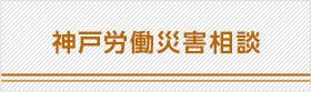 神戸労働災害相談