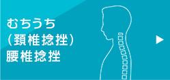 むちうち(頚椎捻挫)腰椎捻挫