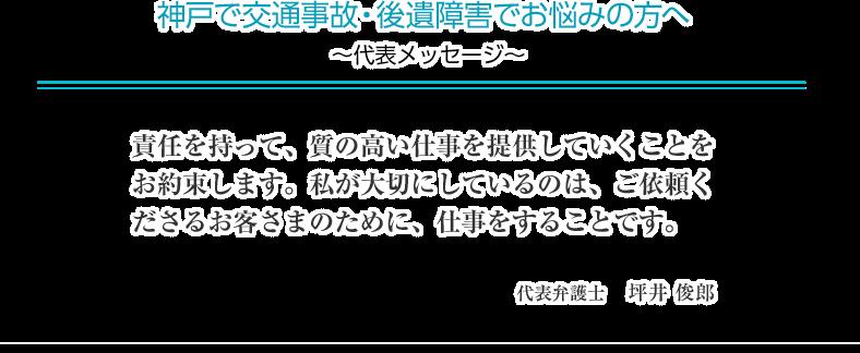 神戸で交通事故・後遺障害でお悩みの方へ~代表メッセージ~