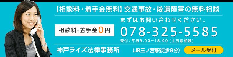 078-325-5585 電話受付:平日9:00~18:00(土日応相談)